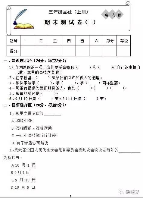 """【三年级】品德与社会上册知识点与试题(鲁人版)"""""""
