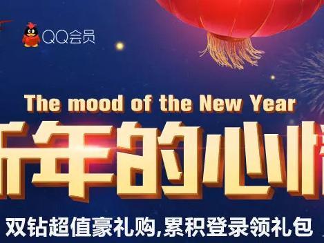 dnf新年的心情活动地址 dnf新年的心情活动奖励