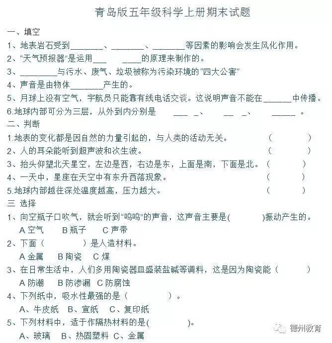 """【五年级】科学上册复习知识点与试题(青岛版)"""""""