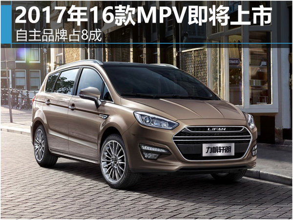 """2017年16款MPV即将上市 自主品牌占8成"""""""