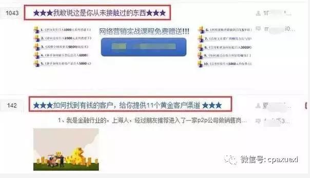"""做把""""倒爷""""利用""""信息差""""日赚1000+"""