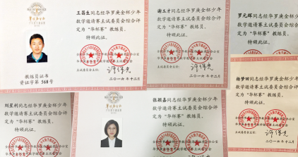 启智数学添6名华杯赛满分教练员 居蓉城第一!