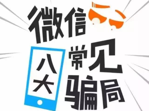 春节将至,小心被骗——微信官方公布8大骗局!