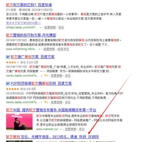 如何利用软文让你的产品广告上百度首页