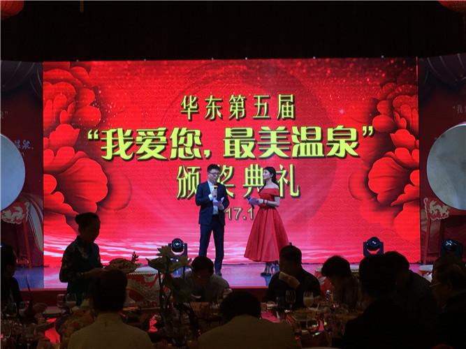 """华东第五届""""我爱您—最美温泉""""颁奖仪式美满闭幕"""