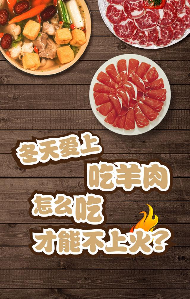 冬天爱上吃羊肉,怎么吃才不上火? - 风帆页页 - 风帆页页博客