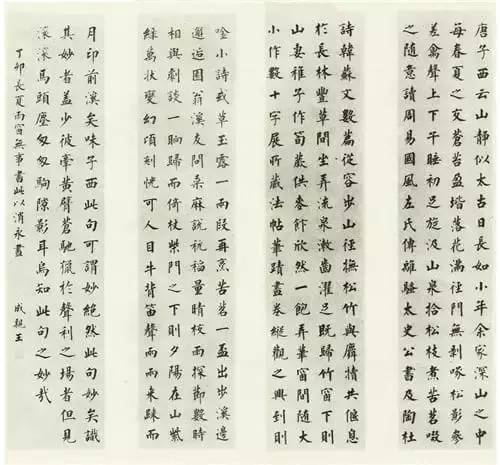 信息中心 成亲王小楷书法作品《伯夷列传》欣赏   书法作品《兰亭叙》图片