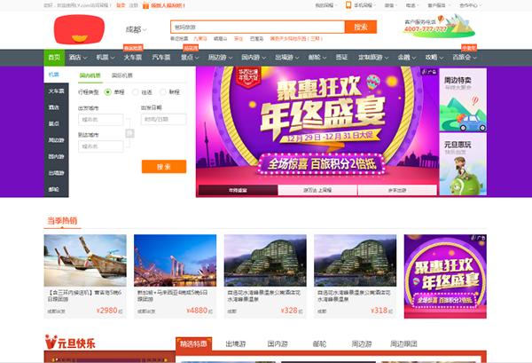 旅游网站排名_贵州旅游十大景点排名