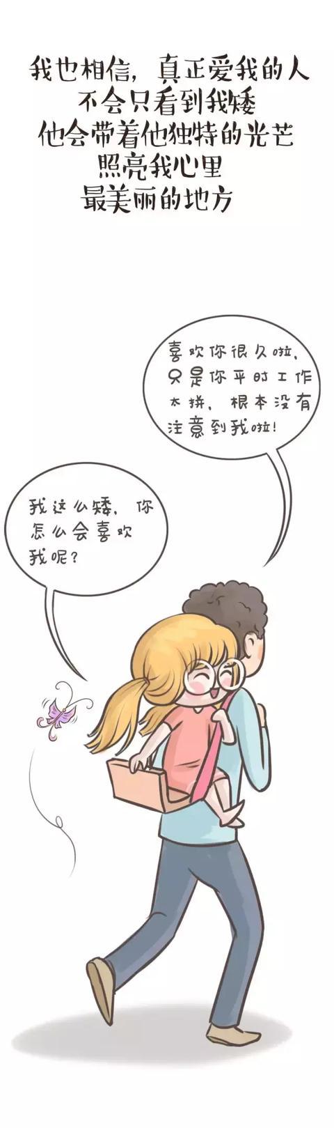 矮个子女生的辛酸史-搜狐图片