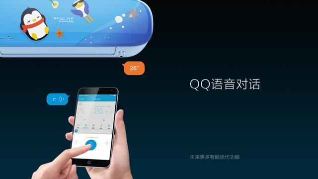 腾讯QQ与美的达成战略合作 推出10款智能家电的照片 - 3