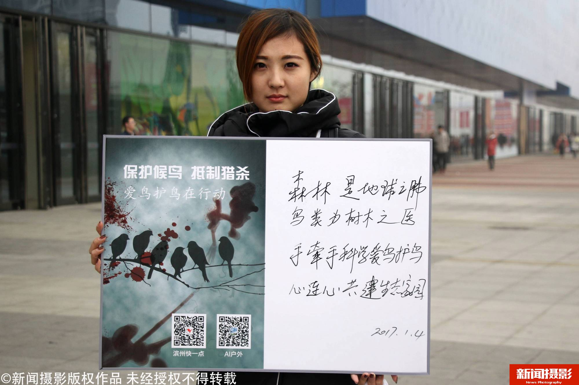 雾霾天美女街头举牌呼吁抵制猎杀候鸟 - 梅思特 - 你拥有很多,而我,只有你。。。