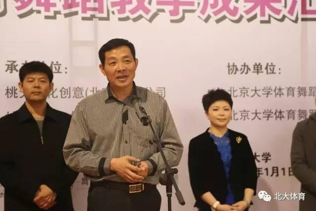 北京大学体育舞蹈教学成果汇报总决赛