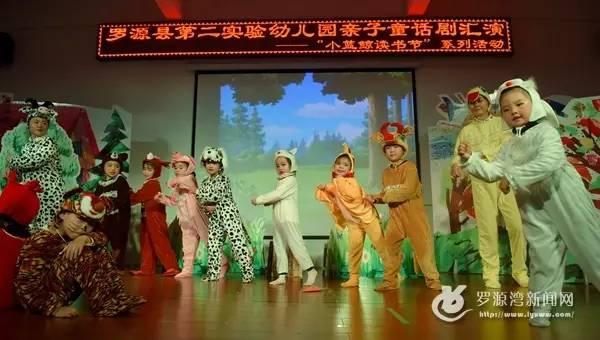 罗源县第二实验幼儿园举办第三届童话剧汇演