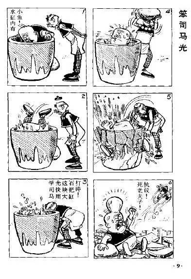 老夫子 作者王家禧新年离世 老夫子 大番薯 秦先生 多少70 80 90后的童年回忆杀