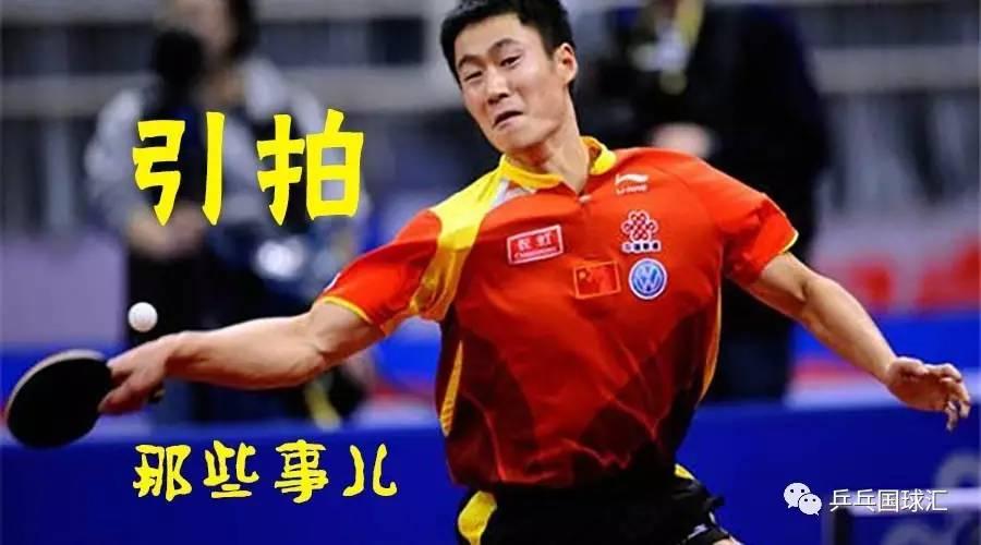 【乒乓找视频】看教练:越往后退,拉球的引拍幅江苏常熟铁人三项赛竞赛规程图片