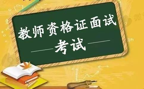 【TOP】中小学教师资格面试1月7-8日举行 面