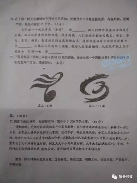 最新 | 2017绵阳二诊语文试题出炉!作文非常有