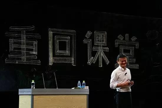 马云谈教育:孩子得到良好教育,中国才能强大 - 特中特 - 特中特教育指导中心