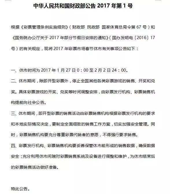 国家规定清明节放假几天2017。