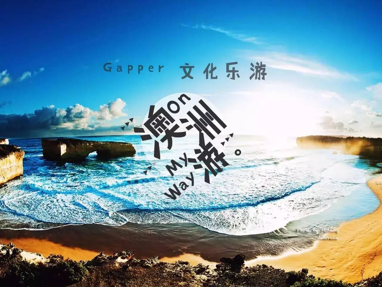 Gapper项目国家签证全攻略 关于签证哪些事 第19张