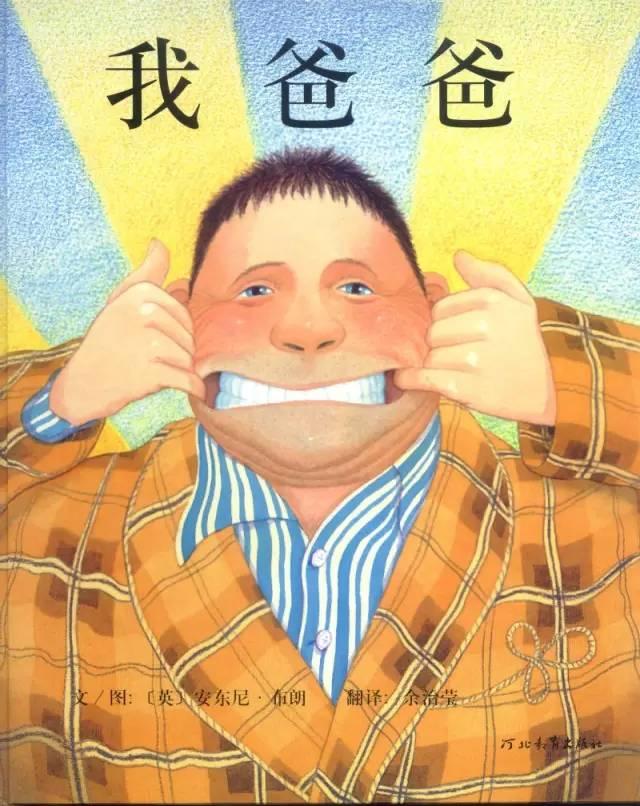 儿童绘本目录(15册)图片