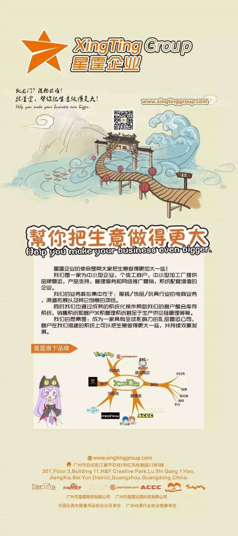 【香港国际授权】观展动漫-拉萨攻略展团全攻到秘籍长沙v国际广州图片
