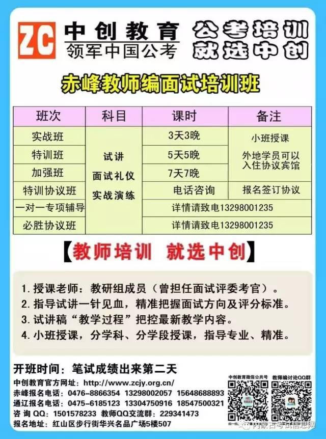 2016年赤峰中小学课程面试培训班教师芭小学生暑假v课程表图片