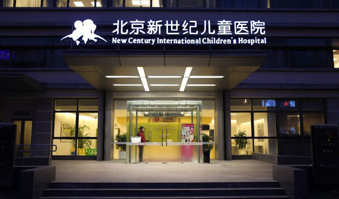 其第一家儿童医院——北京新世纪儿童医院成立于2002年12月.