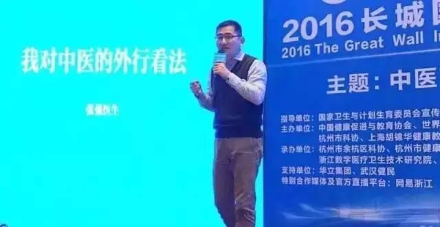 张强医生:我对中医的外行看法(即兴演讲) -  - 舍得