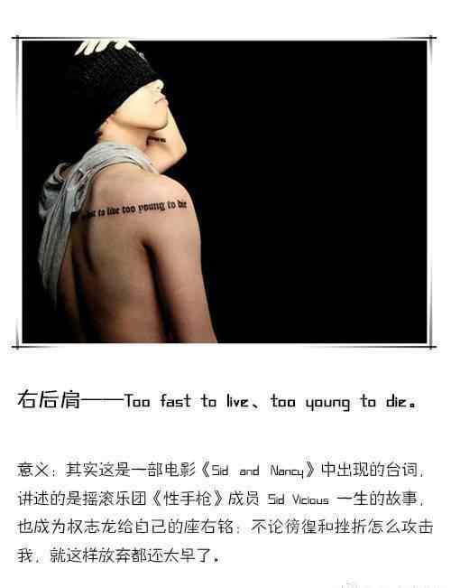 权志龙qq纹身图片大全展示