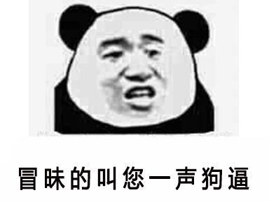 熊猫人斗图表情包大全图片