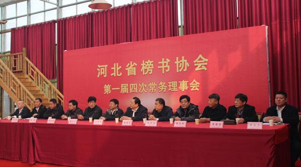 河北省榜书协会第一届四次常务理事会在石家庄召开
