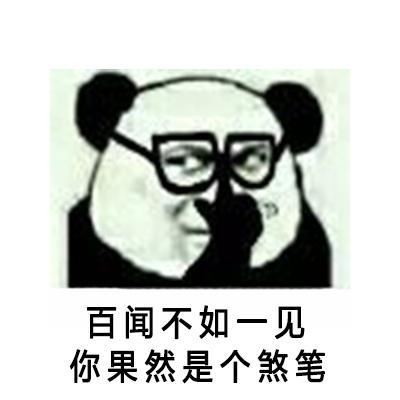 熊猫人斗图表情包大全