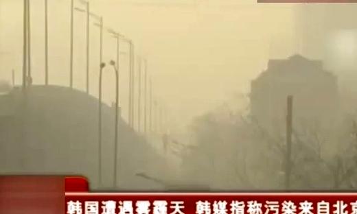韩国雾霾又赖中国,韩国雾霾为何也这么严重?