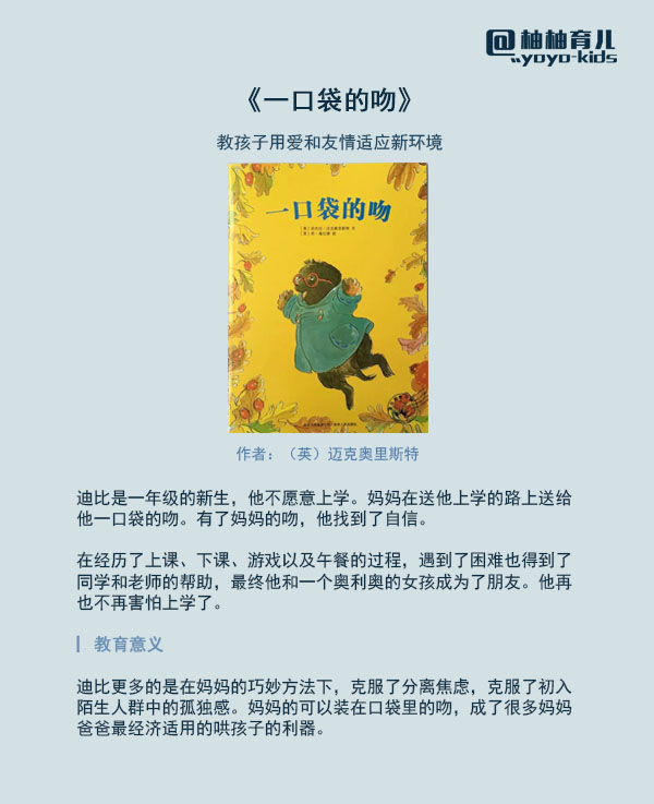 9本让孩子爱上幼儿园的绘本
