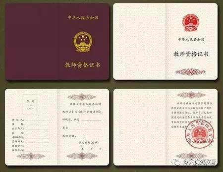 2017年高中资格证培训班招生简章的教师惠山区图片
