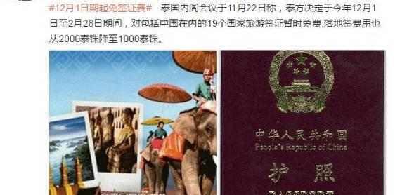 泰国也免签证费了! 美到爆的小众景点你肯定感兴趣