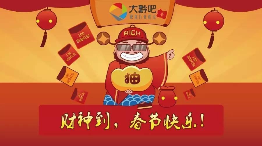 活动一:大黔吧春节礼包活动图片