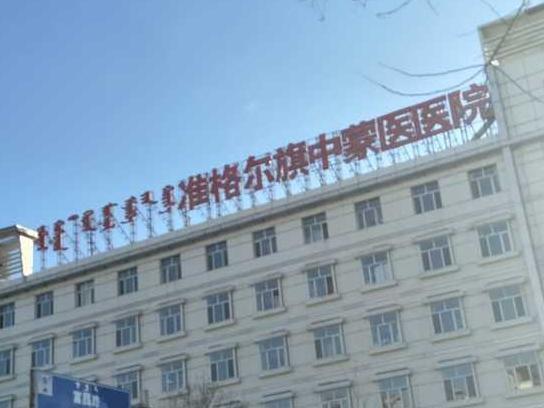 内蒙古自治区中蒙医医院怎么样