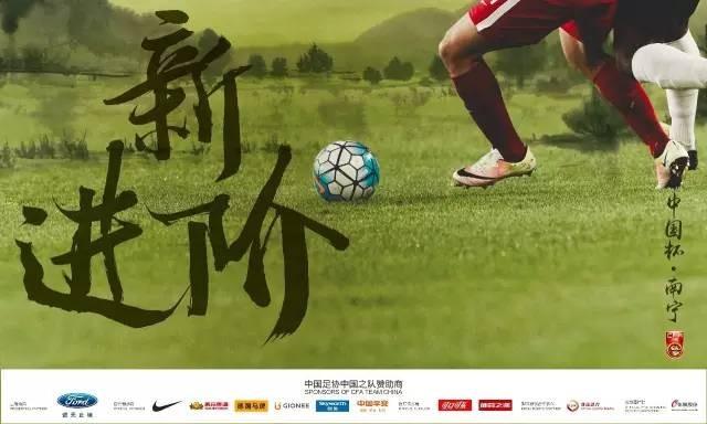 国足中国杯足球赛赛程直播预告