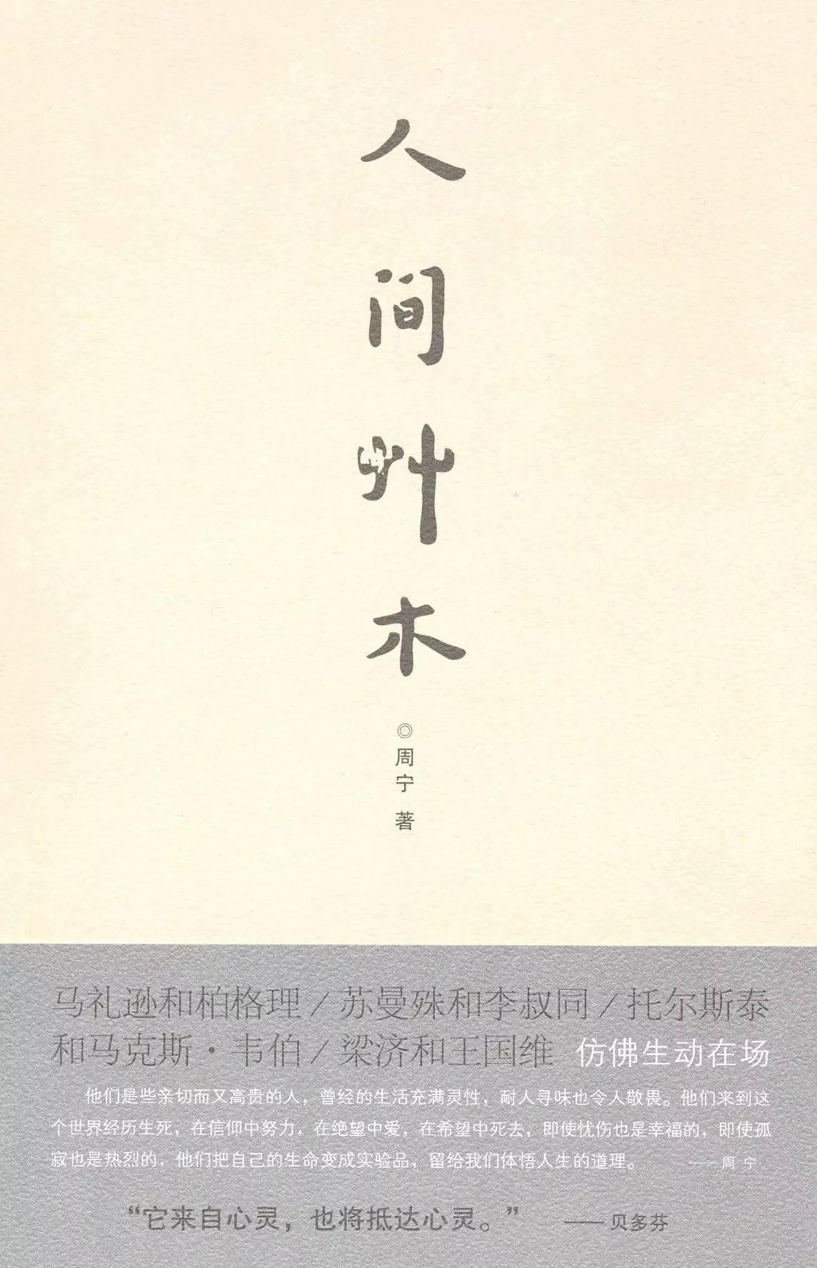 《人间草木》周宁/著 商务印书馆 2009年