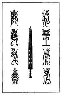 虫鸟篆速查手册全文完整版pdf下载