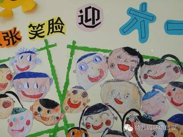 【创意】快乐童年——幼儿园笑脸墙设计与欣赏