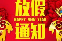 2017年淘宝春节放假通知范文