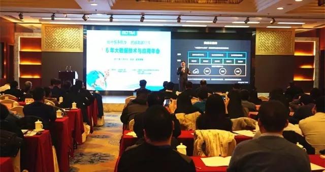 2016年度中国大数据技术与应用年会 浪潮夺满贯