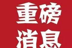 重大消息:红阳能源 中国联通 中原证券 航天发展