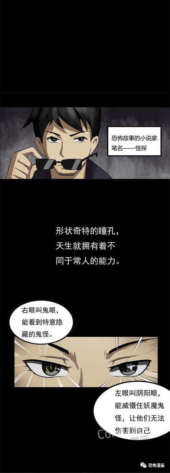 恐怖漫画《影子怪探》漫画里有鬼!-搜狐分子灵异水图片