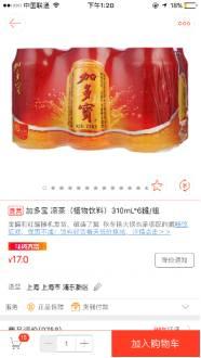 1号店打响杭州战役 围剿天猫超市老巢