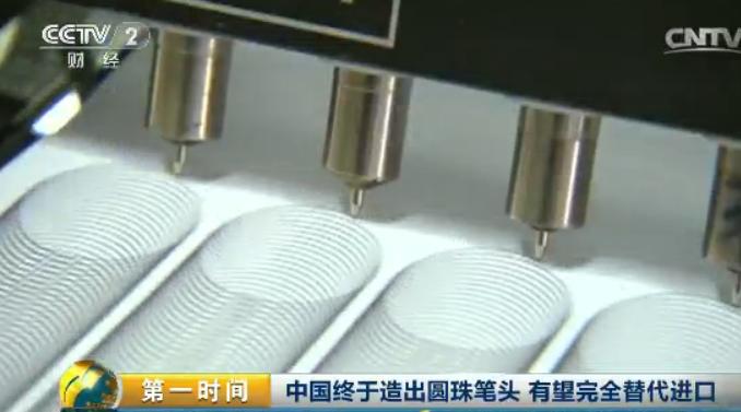 中国 圆珠/【组图】中国终于造出圆珠笔头,有望完全替代进口!...