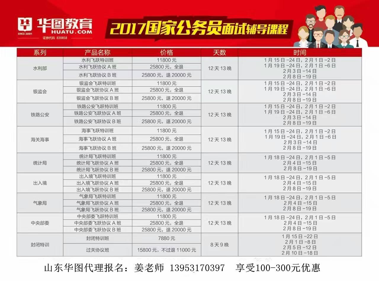 【华图教育】国考面试班震撼来袭,1:1等岗招生